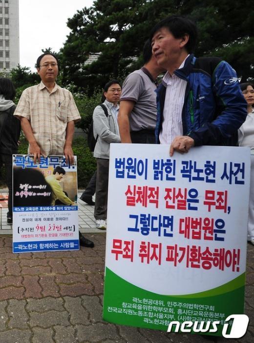 [사진]곽 교육감 실형확정에 침통한 지지자들
