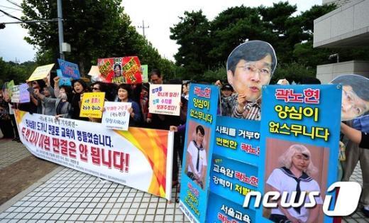 [사진]보수단체, 곽노현 교육감 실형확정 촉구
