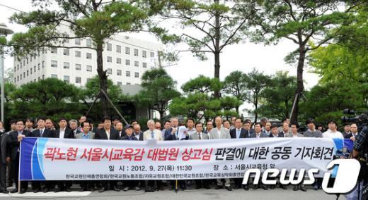 [사진]대법원의 곽노현 교육감 상고심 판결에 대한 기자회견