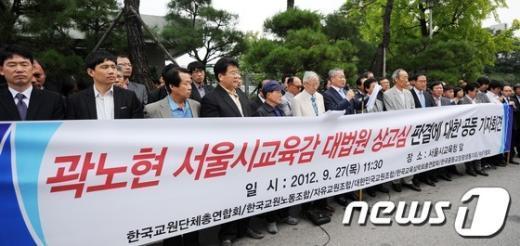 [사진]기자회견 갖는 한국교원단체총연합회
