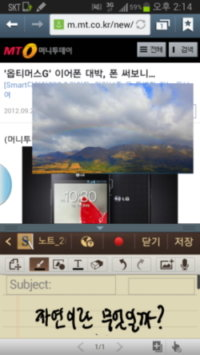 ↑갤럭시노트2의 '멀티윈도'. 팝업플레이로 동영상을 보면서(가운데 별도 작은 화면) 인터넷을 실행해 머니투데이 뉴스를 보고(상단) S노트에서 필기할 수 있다.
