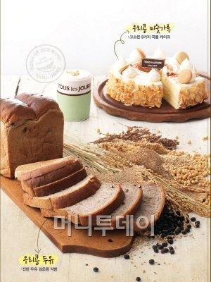 검은콩, 검은쌀, 검은깨로 만든 '식빵' 출시