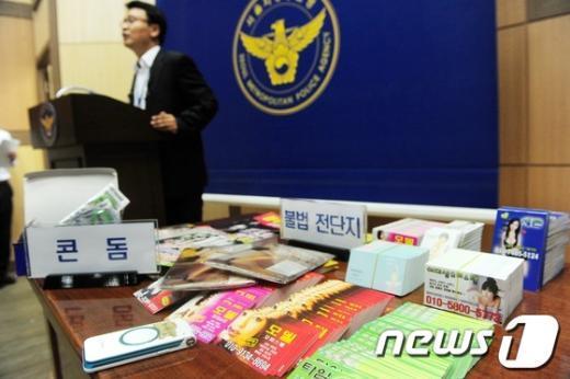 [사진]오피스텔 성매매 업소 검거, 압수된 물품들