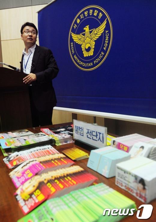 [사진]기업형 성매매 조직단 검거