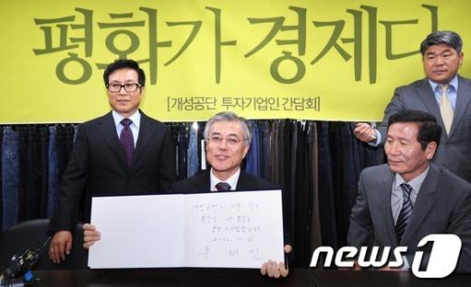 [사진]문재인 '평화가 경제다'