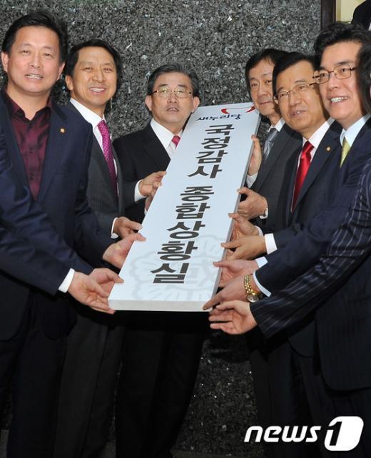 [사진]국정감사 종합상황실 현판식 하는 새누리당 의원들