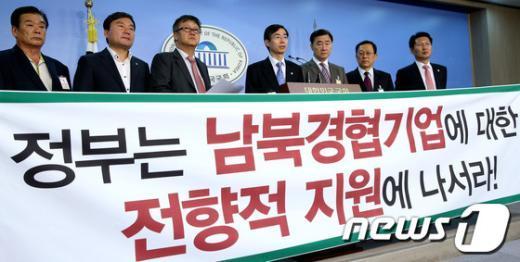 [사진]남북경협 관련 '국정감사 공동대응' 기자회견