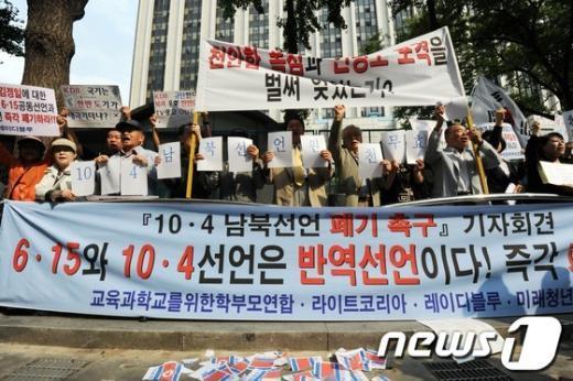 [사진]보수단체, 10.4 남북선언 폐기 촉구 기자회견