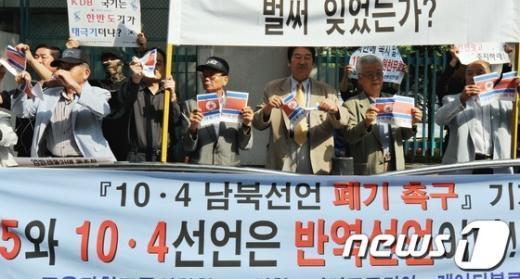 [사진]10.4선언 당장 폐기하라!