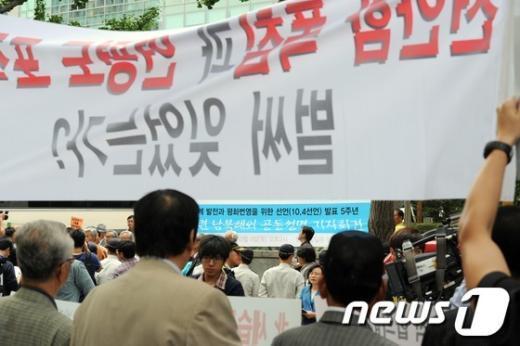 [사진]10.4선언 이행과 폐기