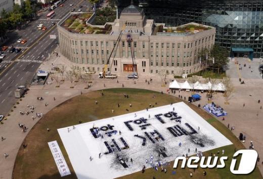 [사진]한글날 맞이 세계 최대 인간 판본 몸 찍기 행사