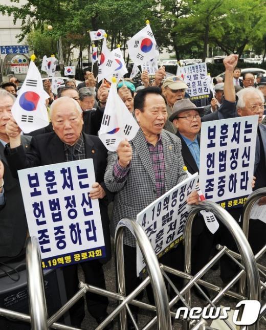 [사진]4.19혁명공로자회, 자유민주헌법정신선양촉구결의대회
