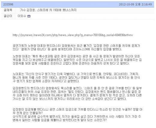 ▲소설가 이외수가 홈페이지 '감성마을'을 통해 김장훈의 스태프 임금체불 의혹을 정면으로 반박했다 (ⓒ'감성마을' 게시판 캡쳐)