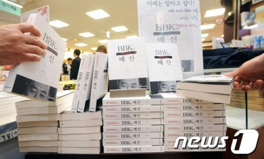 [사진]김경준 신간 'BBK의 진실'에 쏠린 관심