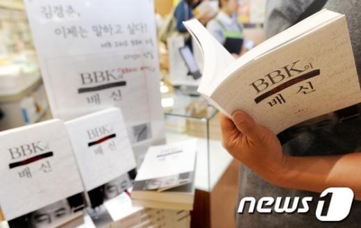[사진]김경준 신간 'BBK의 배신', 파장 일으킬까?