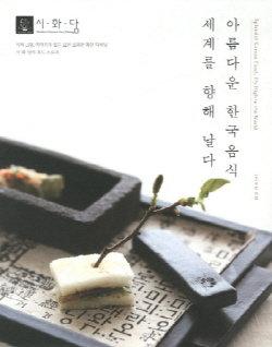 ↑'시·화·담' 탄생 1주년을 기념해 발간한 푸드 스토리 화보집. 한식세계화를 위한 아름다운 도전이 담겨져 있다.<br />