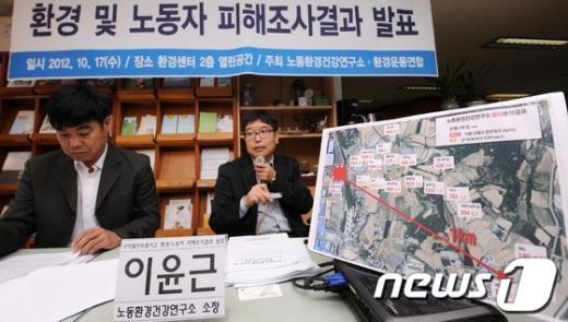 [사진]구미 불산유출사고 피해조사 결과발표
