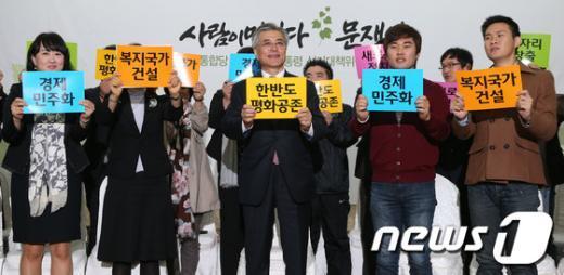 [사진]민주통합당 충북도당 선대위 출범식