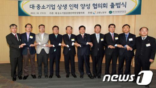 [사진]'대·중소기업 상생 인력양성 협의회'