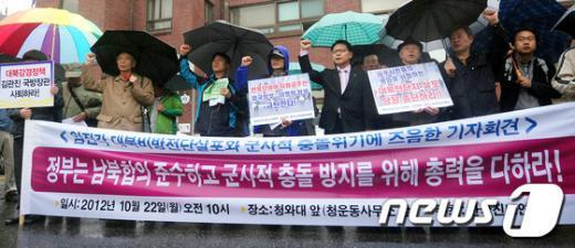 [사진]한국진보연대, 군사적 충돌 방지 촉구 기자회견