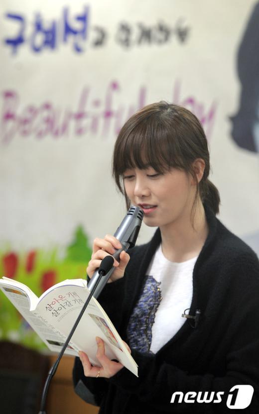[사진]'책읽는 구혜선'