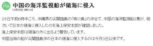 ▲중국 해양감시선이 다시 센카쿠 인근 일본 영해에 진입했다 (ⓒNHK 보도 캡쳐)