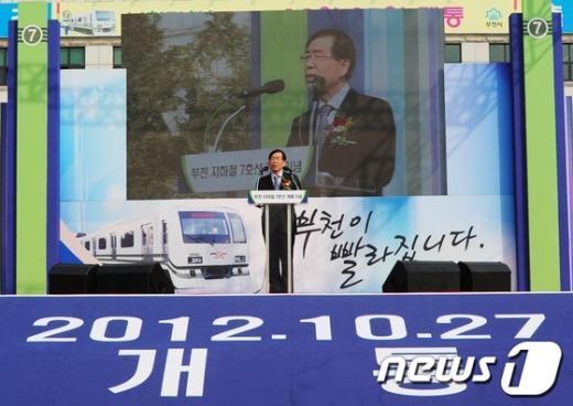 [사진]박원순 시장, 지하철 7호선 연장 개통식 참석