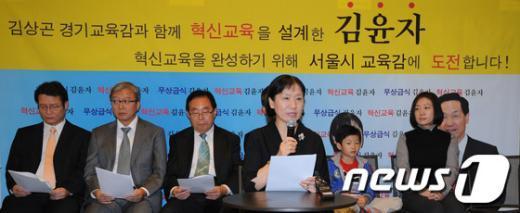 [사진]서울시 교육감에 도전하는 김윤자 교수
