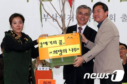 [사진]희망나무 전달받는 문재인 후보