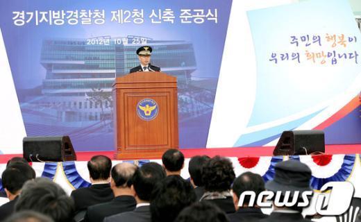 [사진]경기지방경찰청 제2청 신청사 준공식