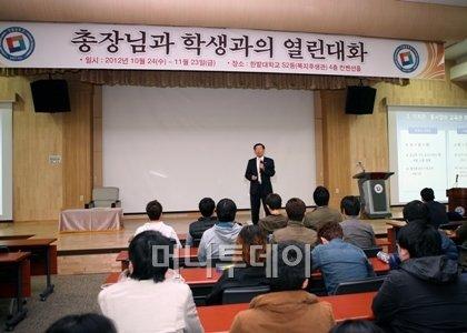 한밭대 총장, '학과별 학생들과 직접 대화 릴레이'