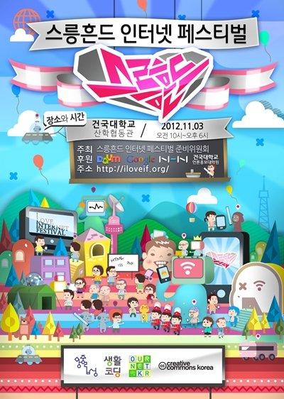 제 1회 스릉흔드 인터넷 페스티벌 포스터
