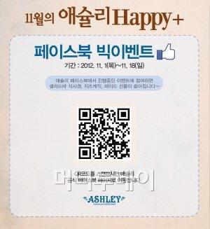 애슐리 Happy+, 행복 더해서 소중한 사람들과 함께 나눠요