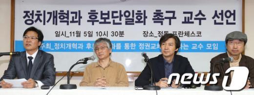 [사진]정치개혁과 후보단일화 촉구 교수 선언