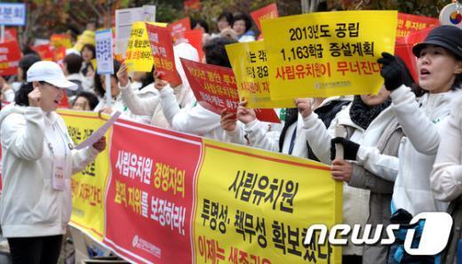 [사진]'공립유치원 증설, 사립유치원이 무너진다'