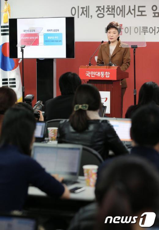 [사진]박근혜 후보, 외교안보통일정책 발표