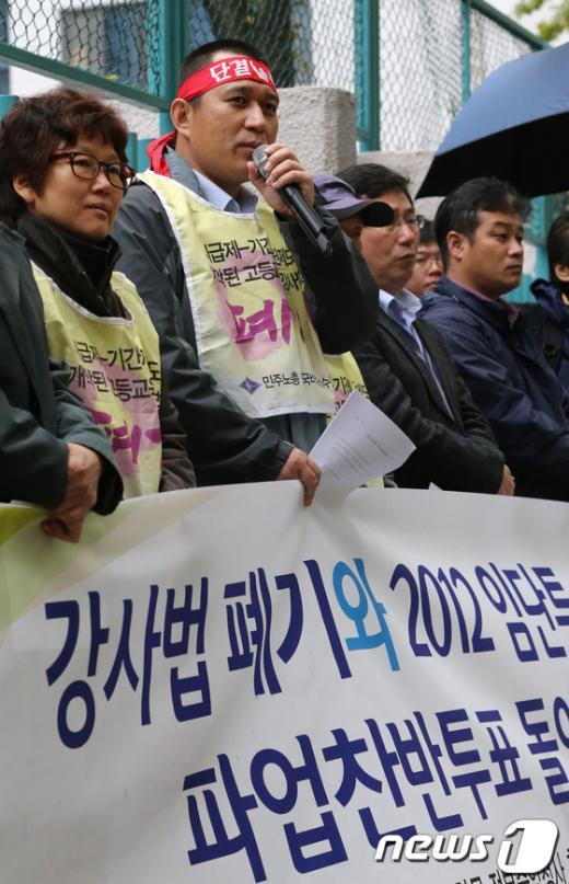[사진]'강사법 폐기 촉구 기자회견'