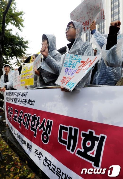 [사진]'영어회화 전문강사 폐지하라'
