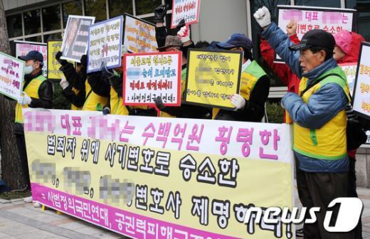 [사진]사법정의국민연대, 대형로펌 규탄 기자회견