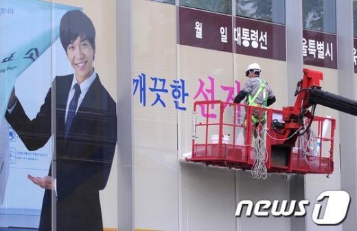 [사진]선관위에 설치되는 선거홍보벽