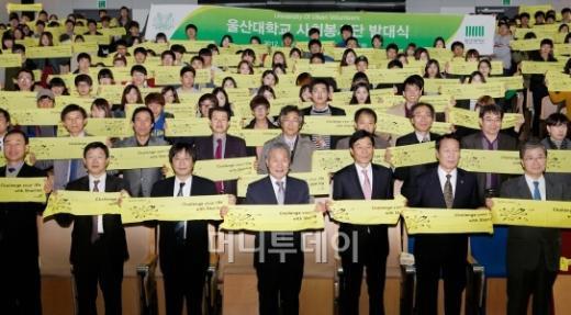 울산대 사회봉사단 발족