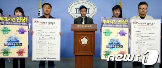[사진]투표시간 연장 위한 시민투표 발의공고 기자회견