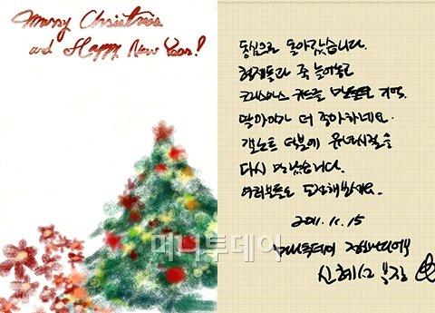 ▲ <예시 2> 갤럭시노트1로 그린 크리스마스카드