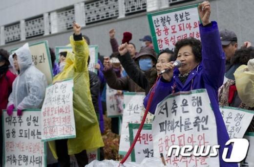[사진]구호 외치는 저축은행 피해자들
