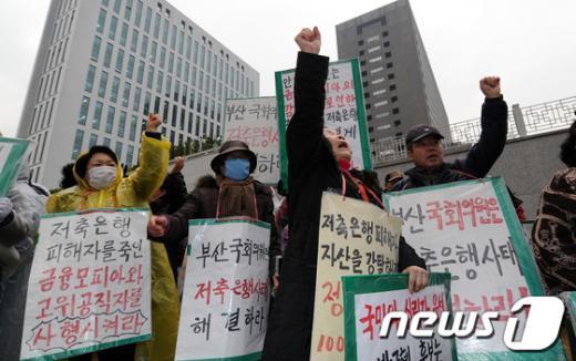 [사진]배상 촉구하는 저축은행 피해자들