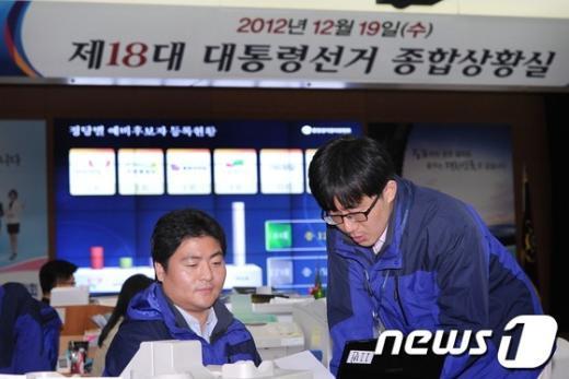 [사진]D-30 앞둔 제18대 대통령선거 종합상황실