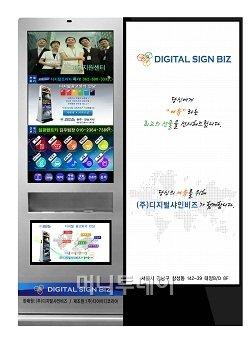 디지털샤인비즈, 디지털 사이니지 'DC1' 출시