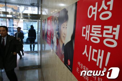[사진]대선 30일 앞둔 박근혜 후보 캠프