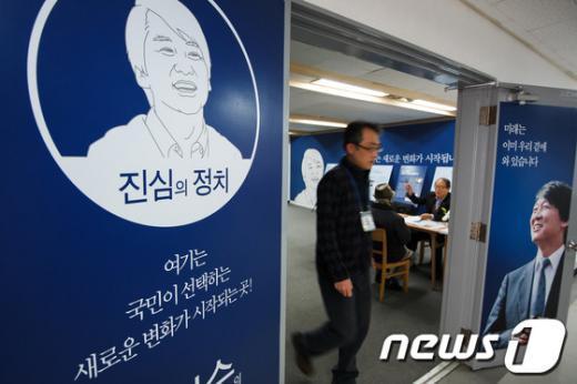 [사진]안철수 진심캠프, '대선 D-30'