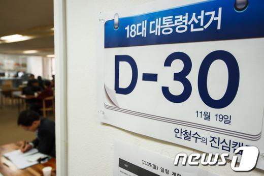 [사진]대선 30일 앞둔 안철수 캠프